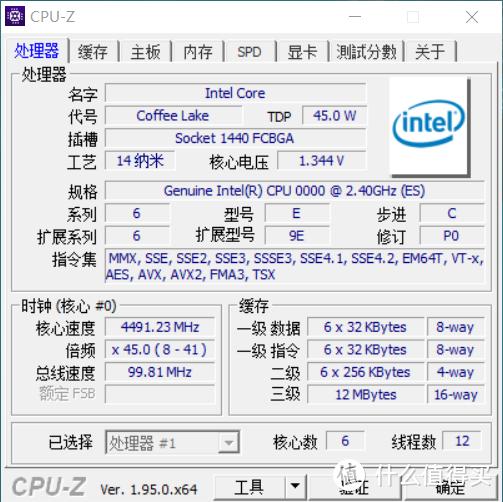 QQLT CPU-Z截图