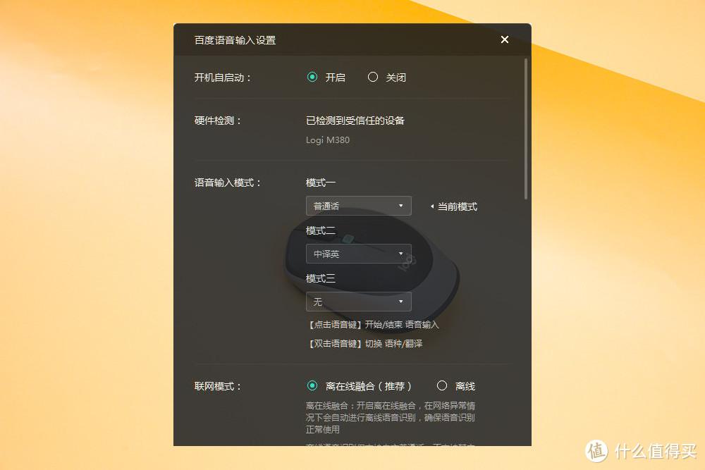 罗技 VOICE无线鼠标评测:AI语音识别,鼠标输入比键盘还好用