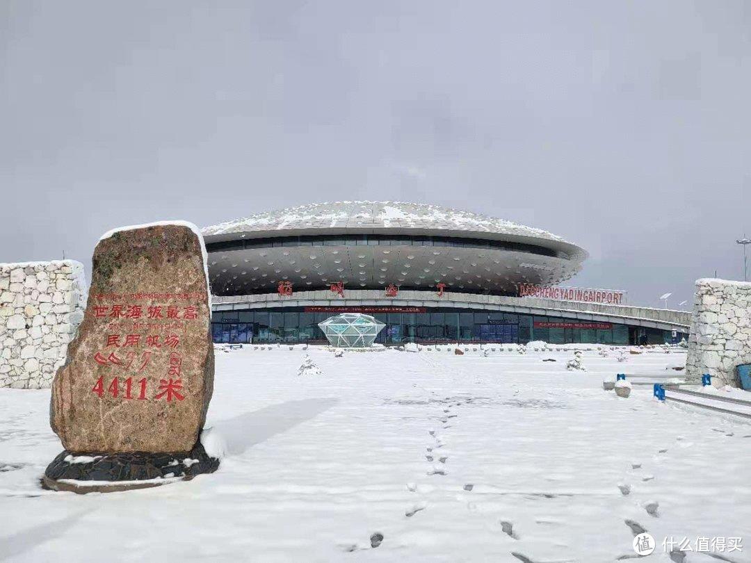 来次稻城亚丁,同时感受了了晴空下和下雪后的稻城亚丁机场