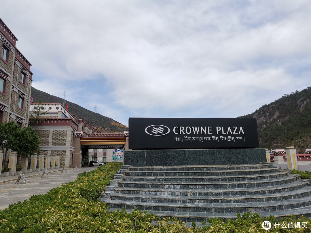 稻城亚丁景区最好的酒店—亚丁日松贡布皇冠假日酒店套房体验