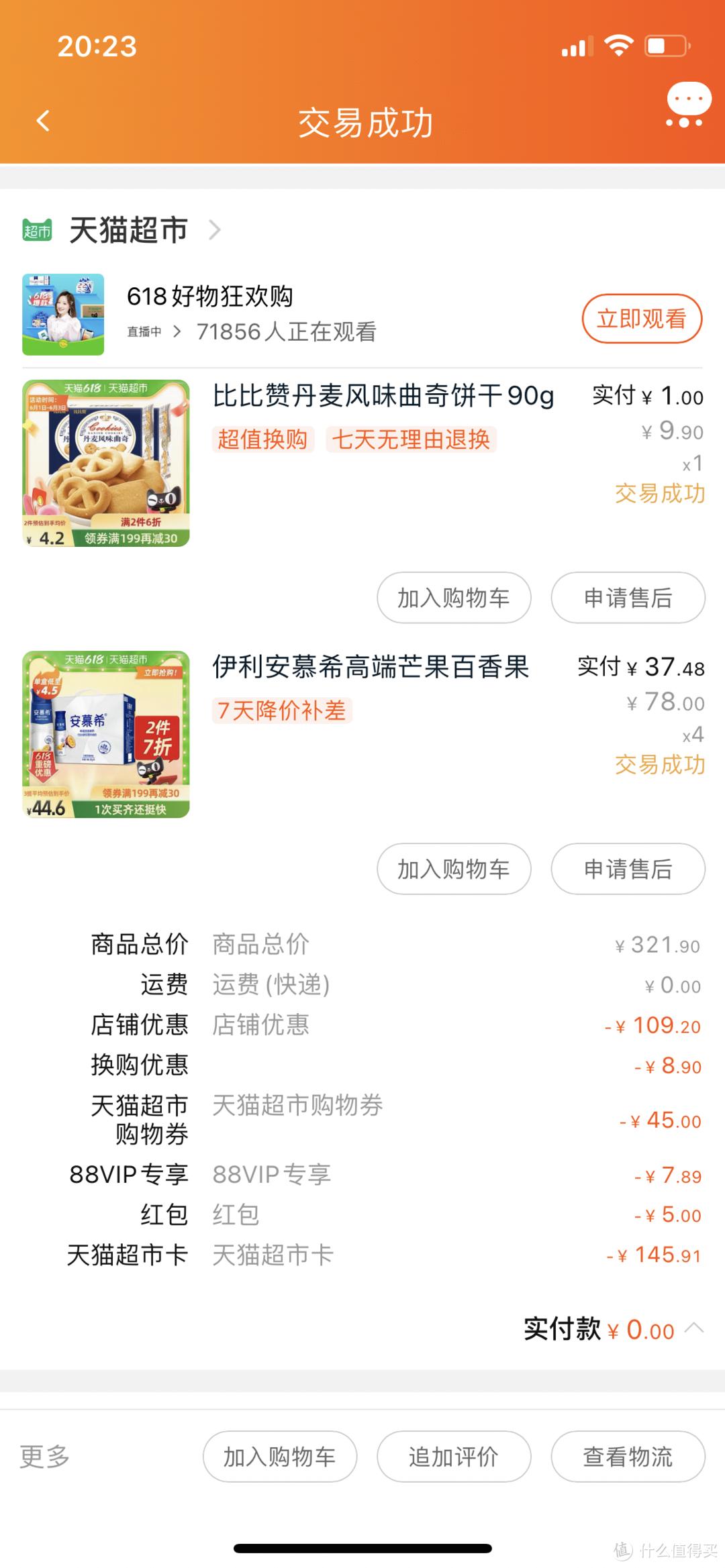 天猫超市囤货安慕希高端芒果百香果230g×10瓶装小记