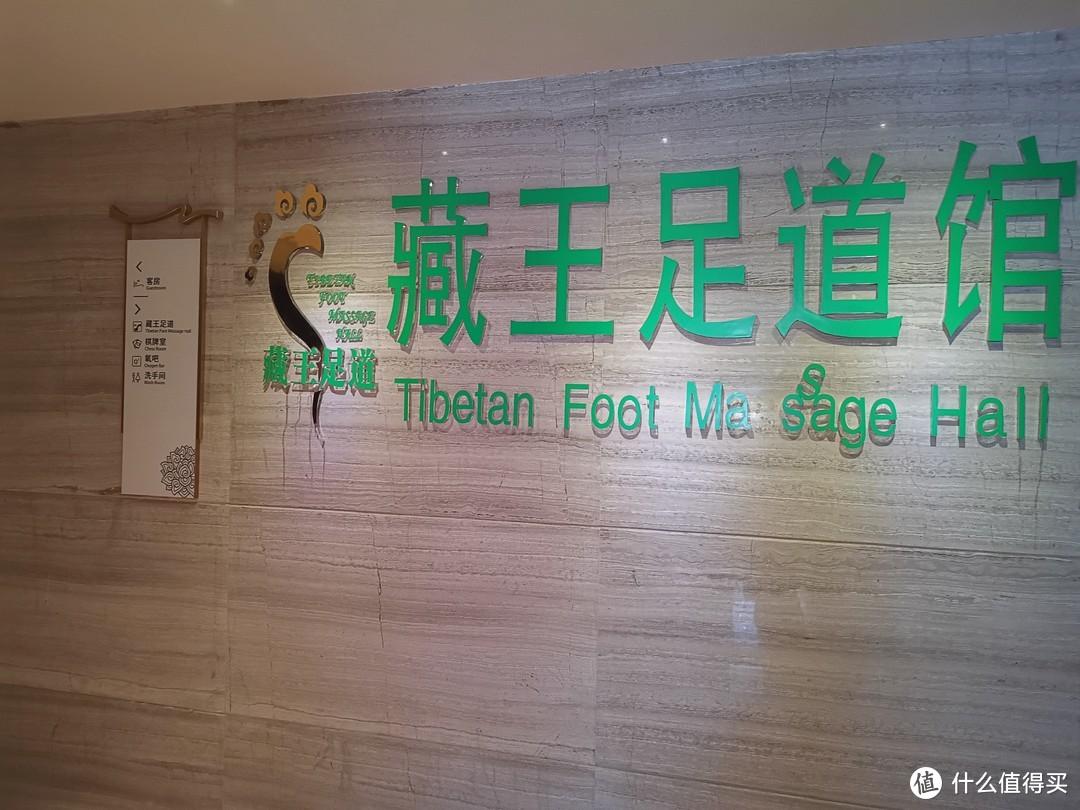 藏王足道馆