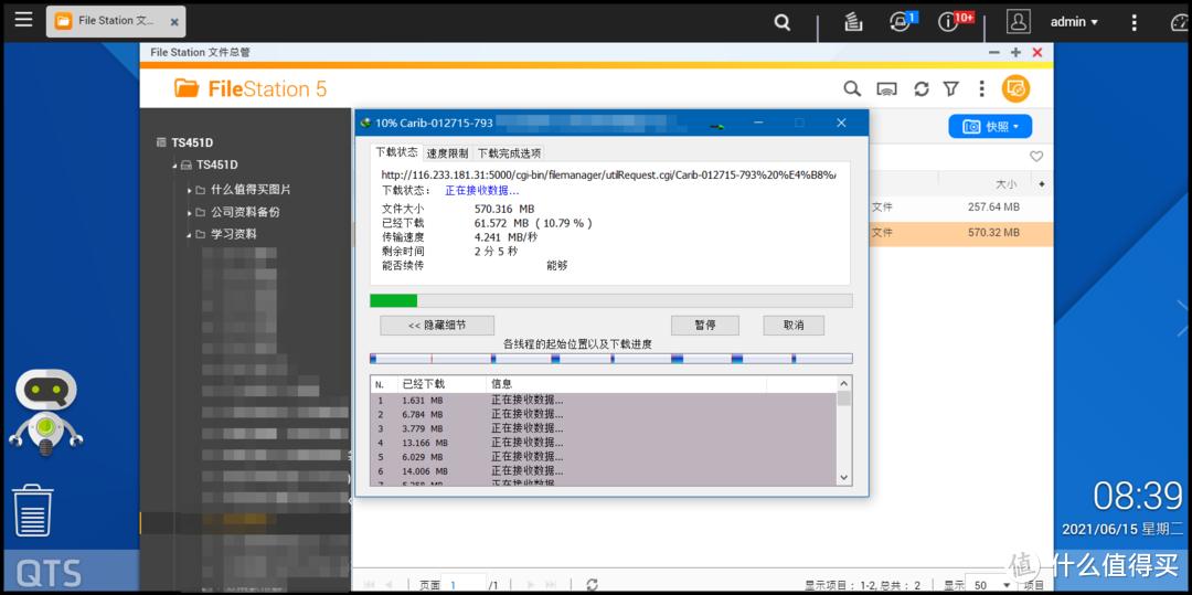 威联通 TS-451D外网高速访问:公网IP、DSM主机、端口映射、DDNS动态域名设置