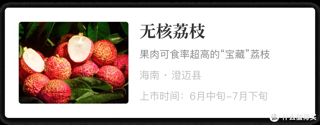 风物日历6.15|什么神仙荔枝,清甜多汁还没有核