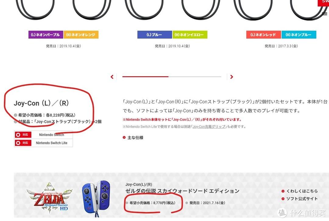 含税8778日元。