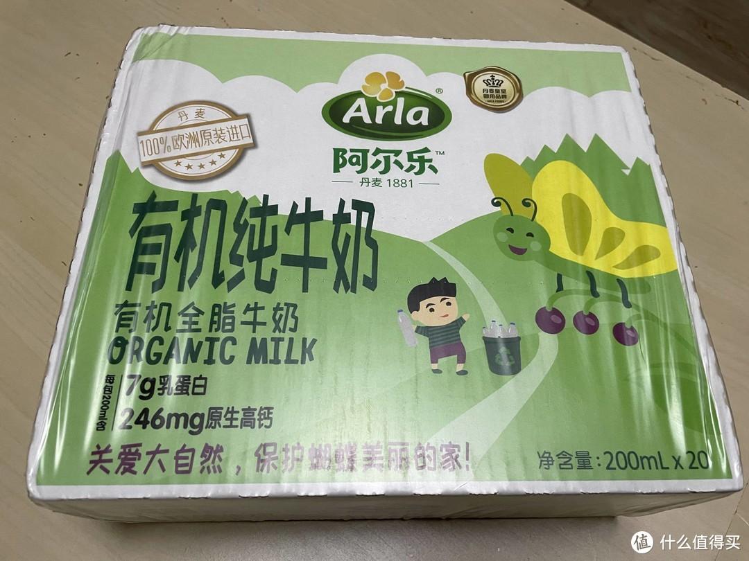 神价格给宝宝囤口粮——Arla阿尔乐儿童有机全脂纯牛奶200ml×20盒