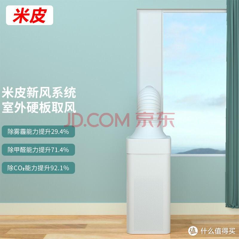 米皮+小米空气净化器(室外起风)