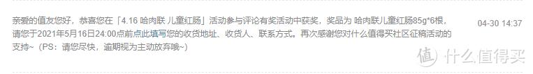 评论有奖中的哈尔滨红肠,不爱生吃,做了两种吃法,都很赞!!!