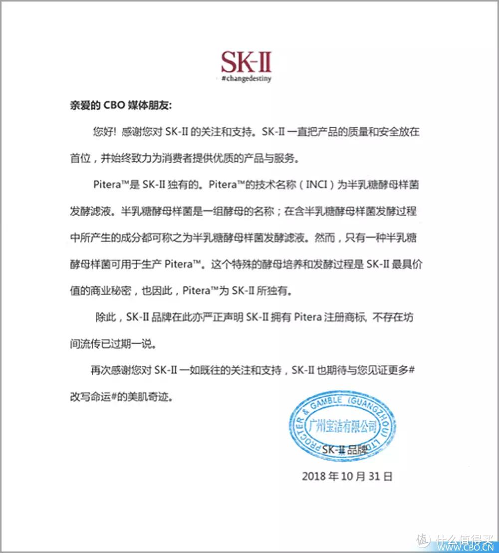 SK-II这种贵妇大牌,到底是「真好用」还是「智商税」?