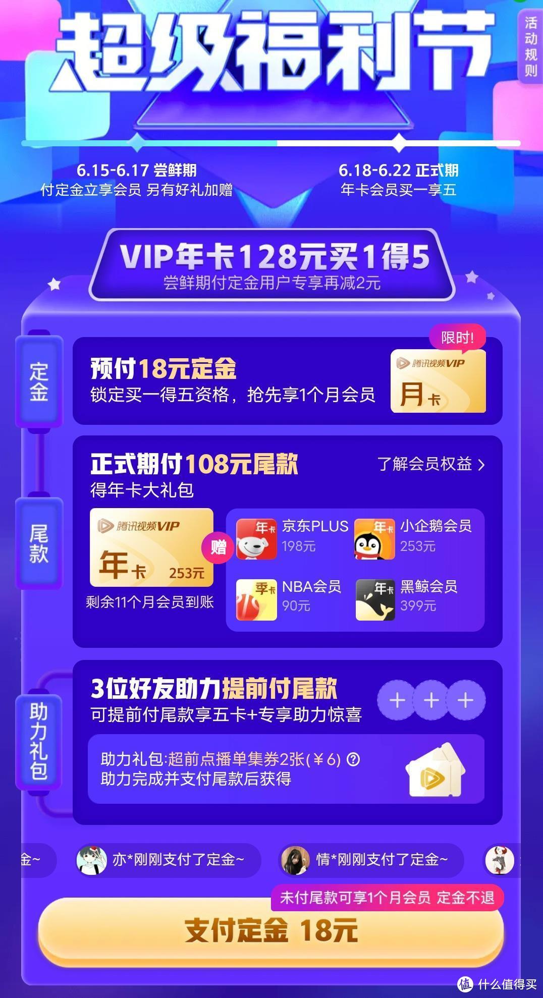 京东、黑鲸一网打尽!腾讯视频VIP126元买1得5