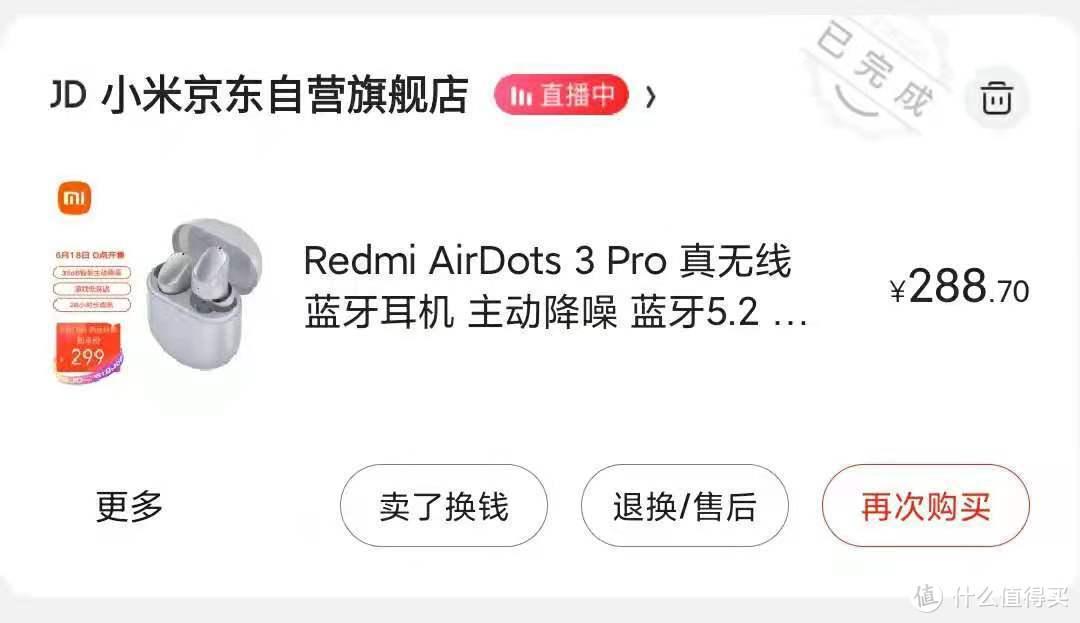 比较了很久,最终下单了RedmiAirdots 3 Pro,但有些许失望