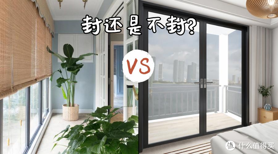 还在纠结要不要封阳台?这两种完美解决方案,要装修的千万别错过!