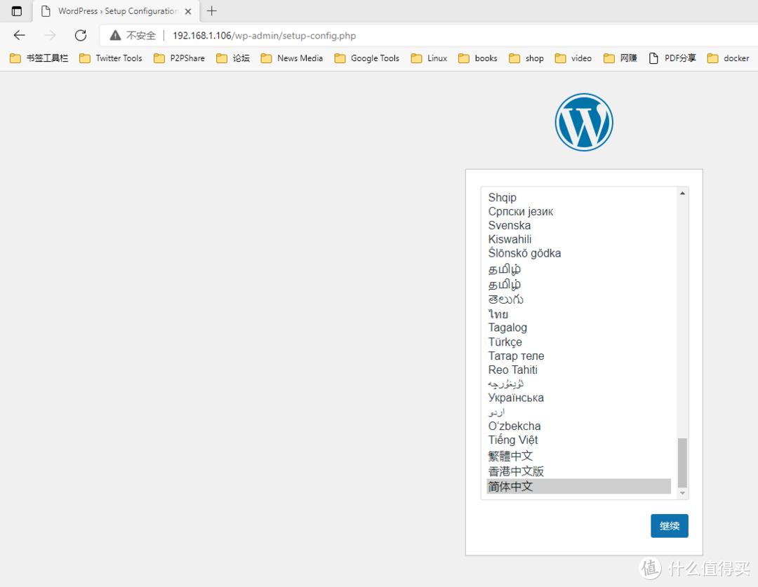 树莓派的100种玩法(9)自建WordPress博客