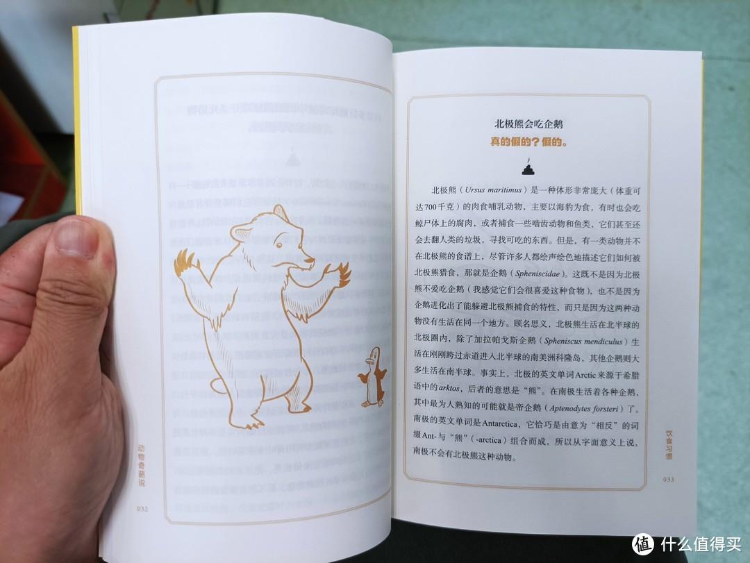 图书馆猿の2021读书计划36:《动物奇葩说》
