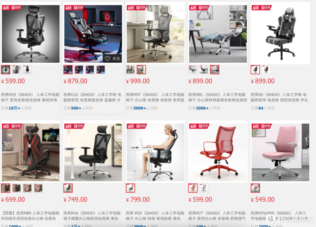 618西昊500-1000元价位的电脑椅数据分析和推荐
