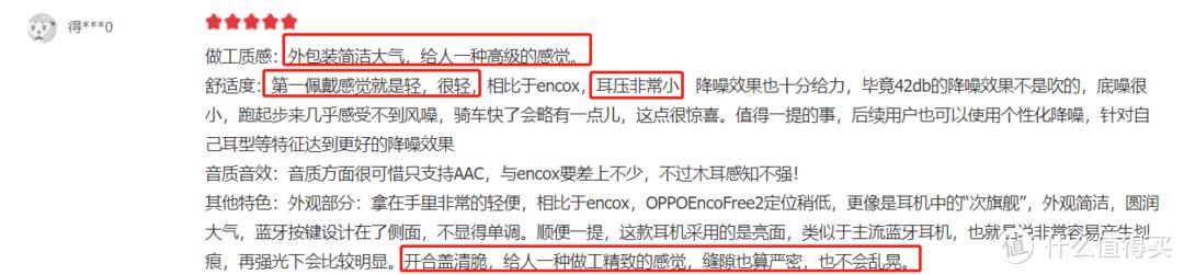 又一爆款诞生,OPPO Enco Free2热销背后,用户评价如何?