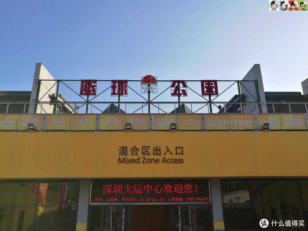 深圳大运中心欢迎你,来到篮球公园。