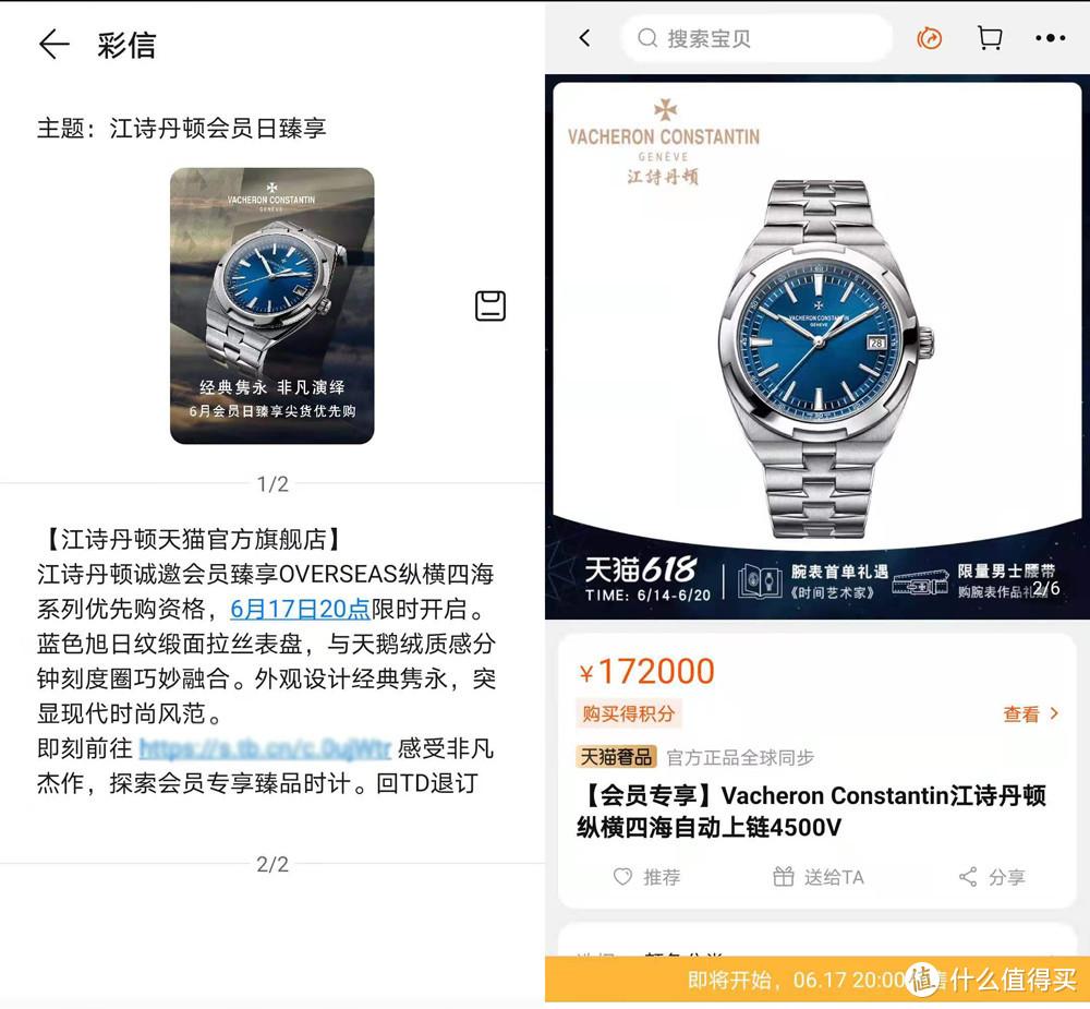 江诗丹顿纵横四海悄悄涨价3000元,还值得排队去买吗?