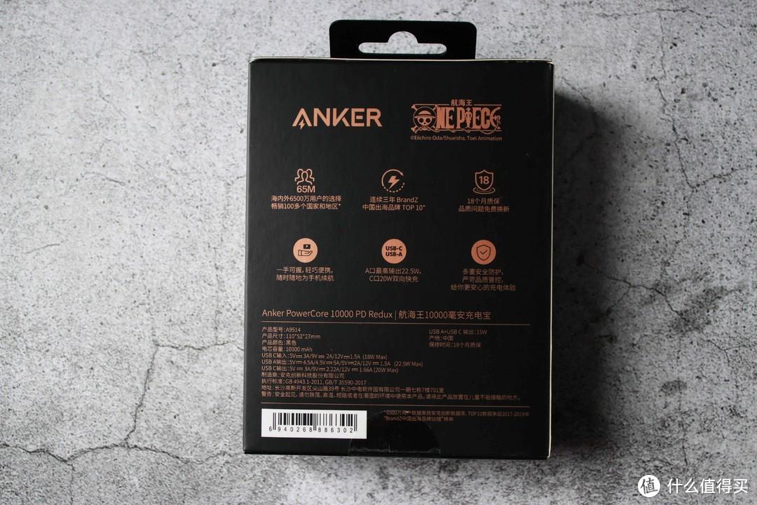 自家内卷?升级性能又联名,只贵10块钱?Anker X 航海王联名移动电源上手评测