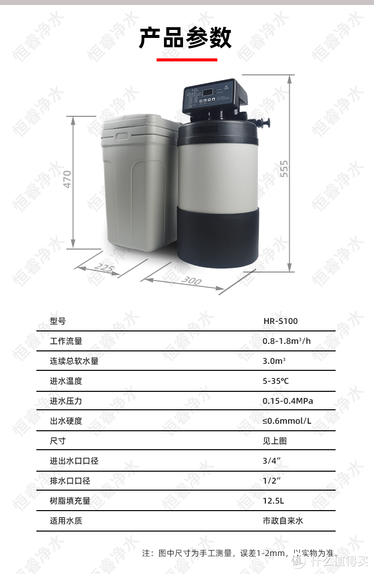 软水机技术参数