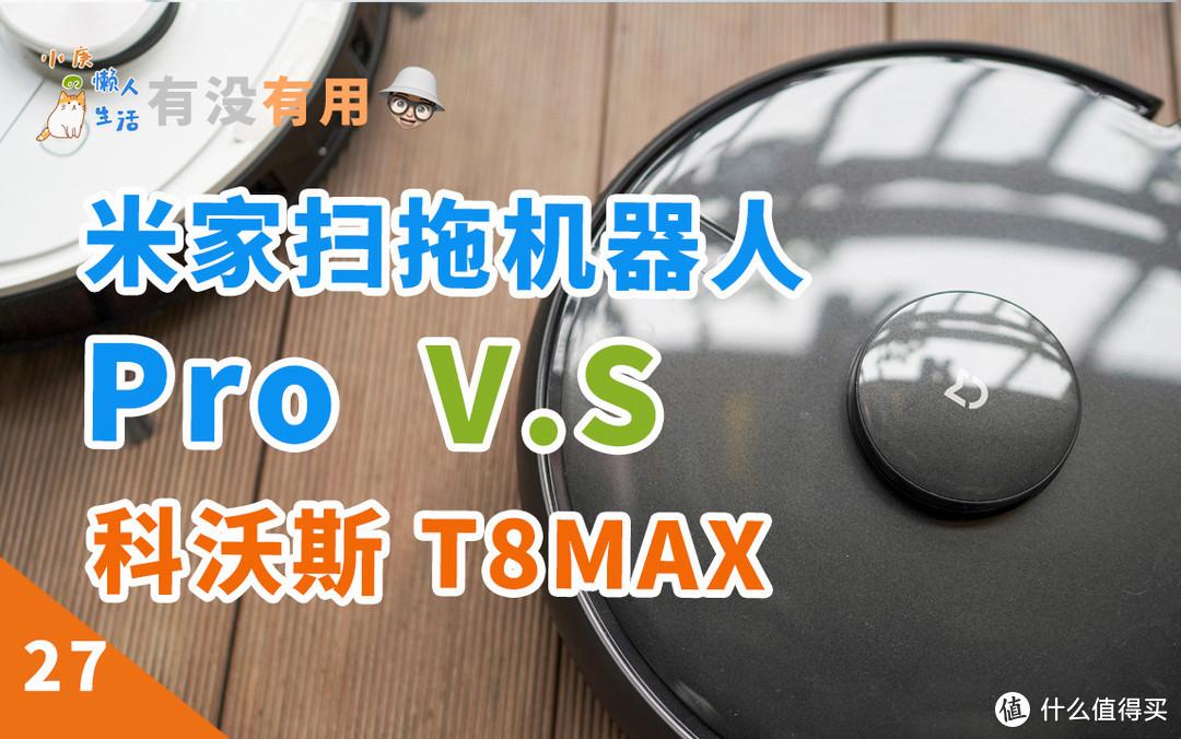 扫地机3D TOF如何?米家扫拖机器人Pro V.S 科沃斯地宝T8 MAX