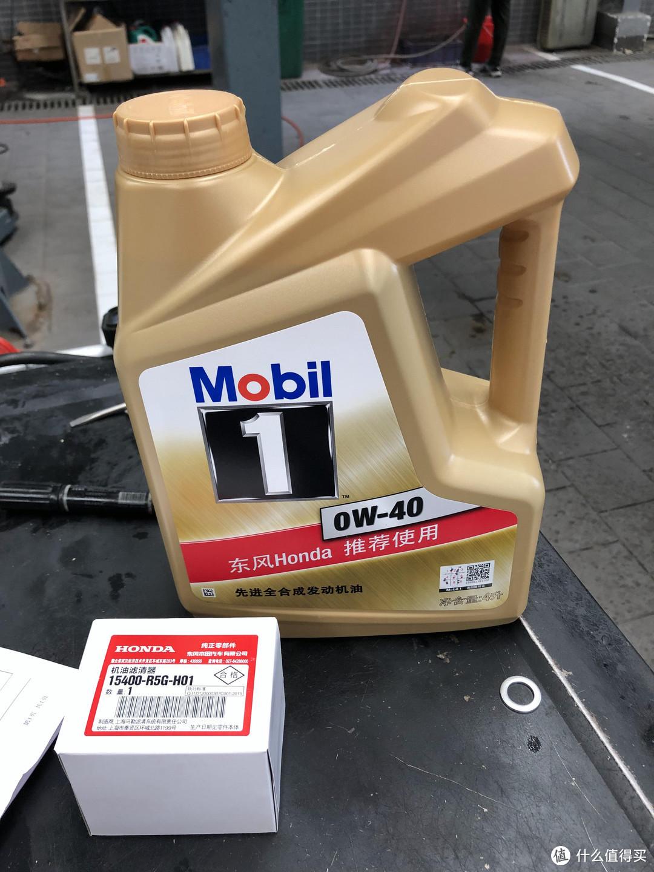 这次需要更换的机油滤清器和机油,机油是东风本田推荐使用的美孚0W-40全合成机油,据工作人员介绍,这种机油可以行驶一万公里,而且对发动机的保护比较好。