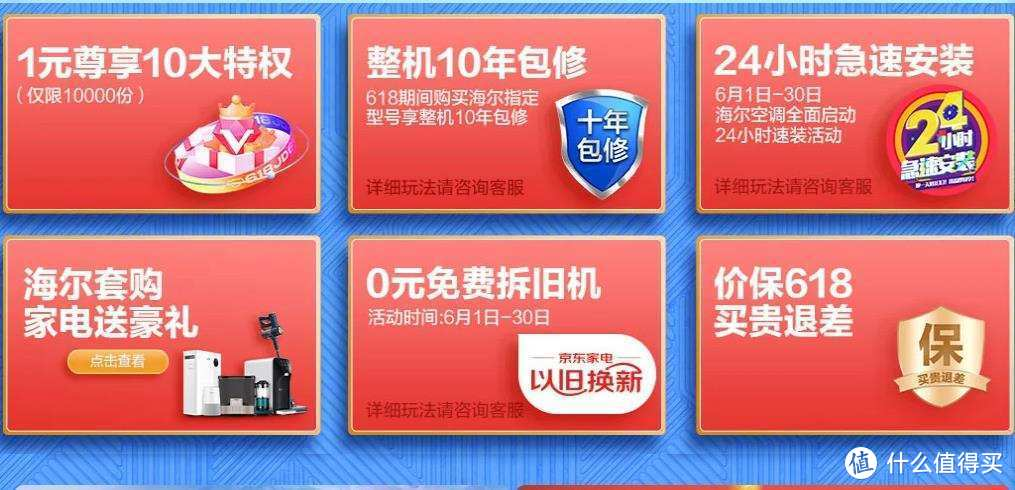 好看、好用、好安静-海尔京尚变频柜机空调及海尔京东618活动爆款推荐