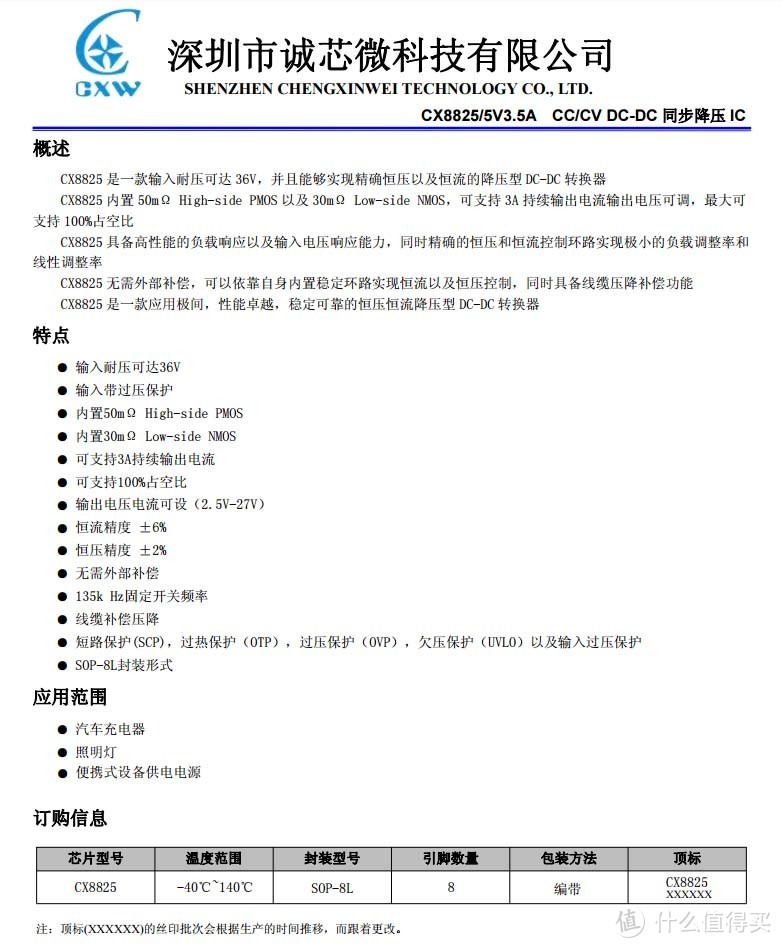 拆解报告:ORICO奥睿科300W户外电源PA300