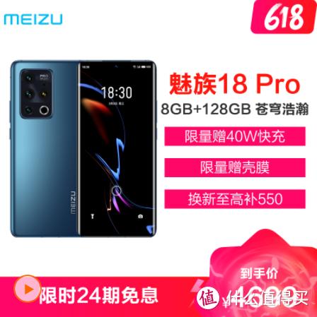 【魅族 18 Pro】 6/18 全平台抢购攻略