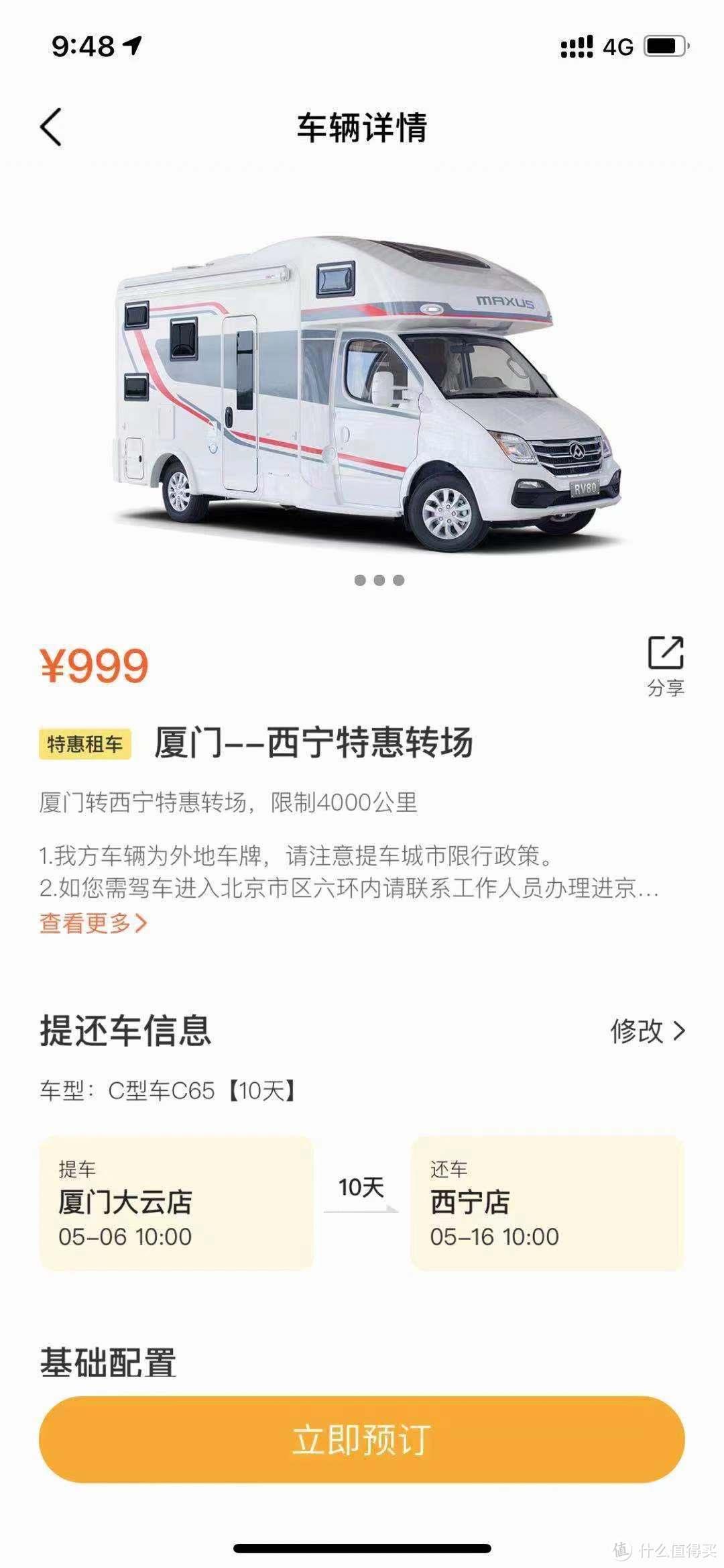 我们此次的租车的特惠车厦门-西宁(限制4000公里,10天,特价999元)
