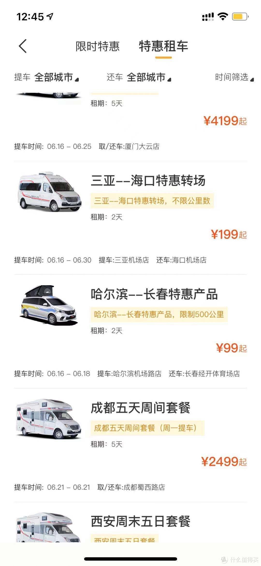 APP的特惠租车经常有99元、499元、999元的特惠转场车