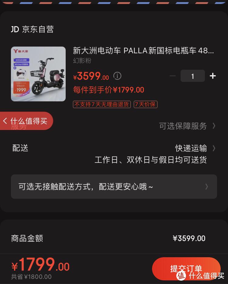 京东新大洲k9电动自行车 价保过程全分享