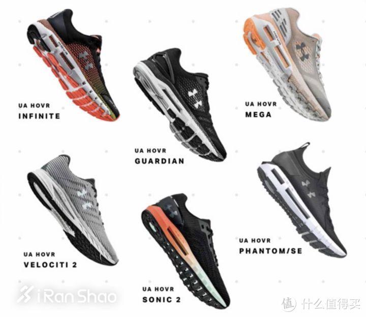 运动无处不在!天猫618期间,10款值得选购的安德玛HOVR矩阵跑鞋推荐!跑步党看过来!