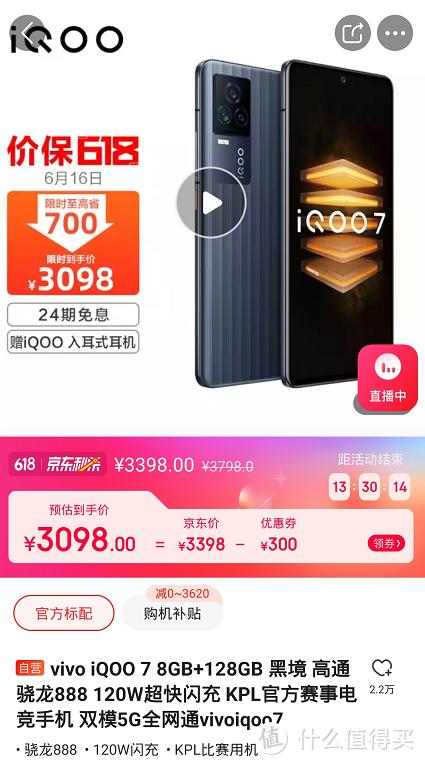 iQOO全系降价促销;vivo Y53s开售;米家新风空调大1匹开售