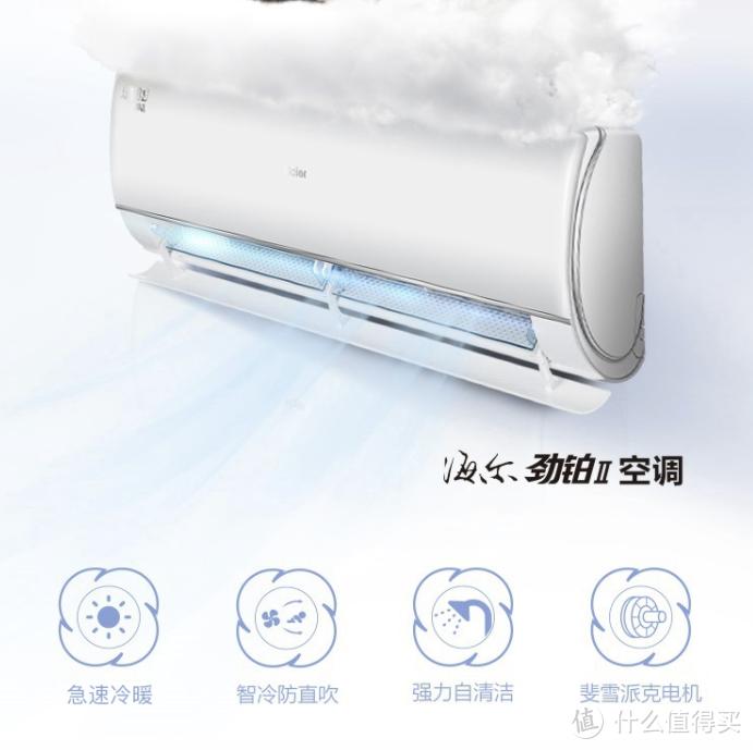 夏天到,安空调!618空调买什么?这5款海尔空调你值得一看!