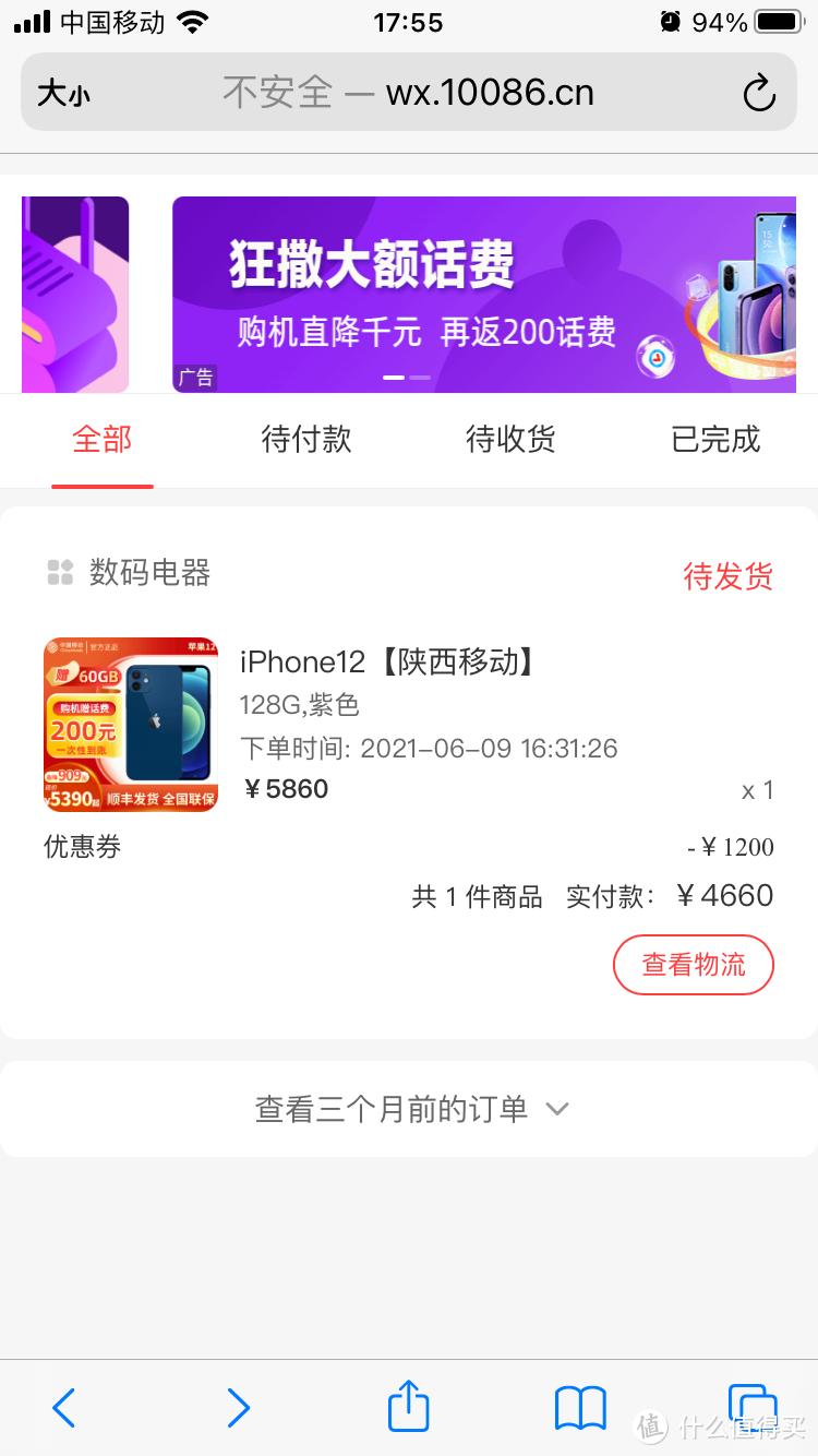 不等618了,4660元的128G苹果12不香吗,没有套路直接买!