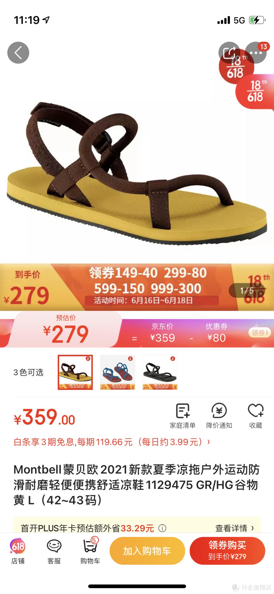 618晒物之 montbell凉鞋,,,,,,,