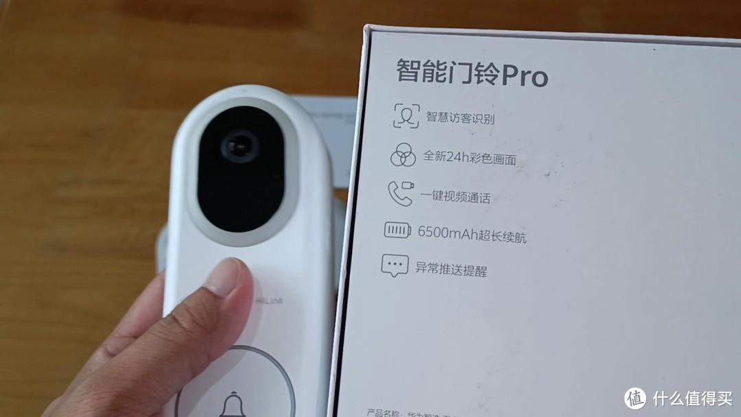 华为智选海雀智能门铃首发评测:智慧生活,实时监控,让家更安全