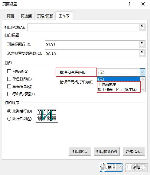 长表格怎么打印在一页纸上?其实很简单!