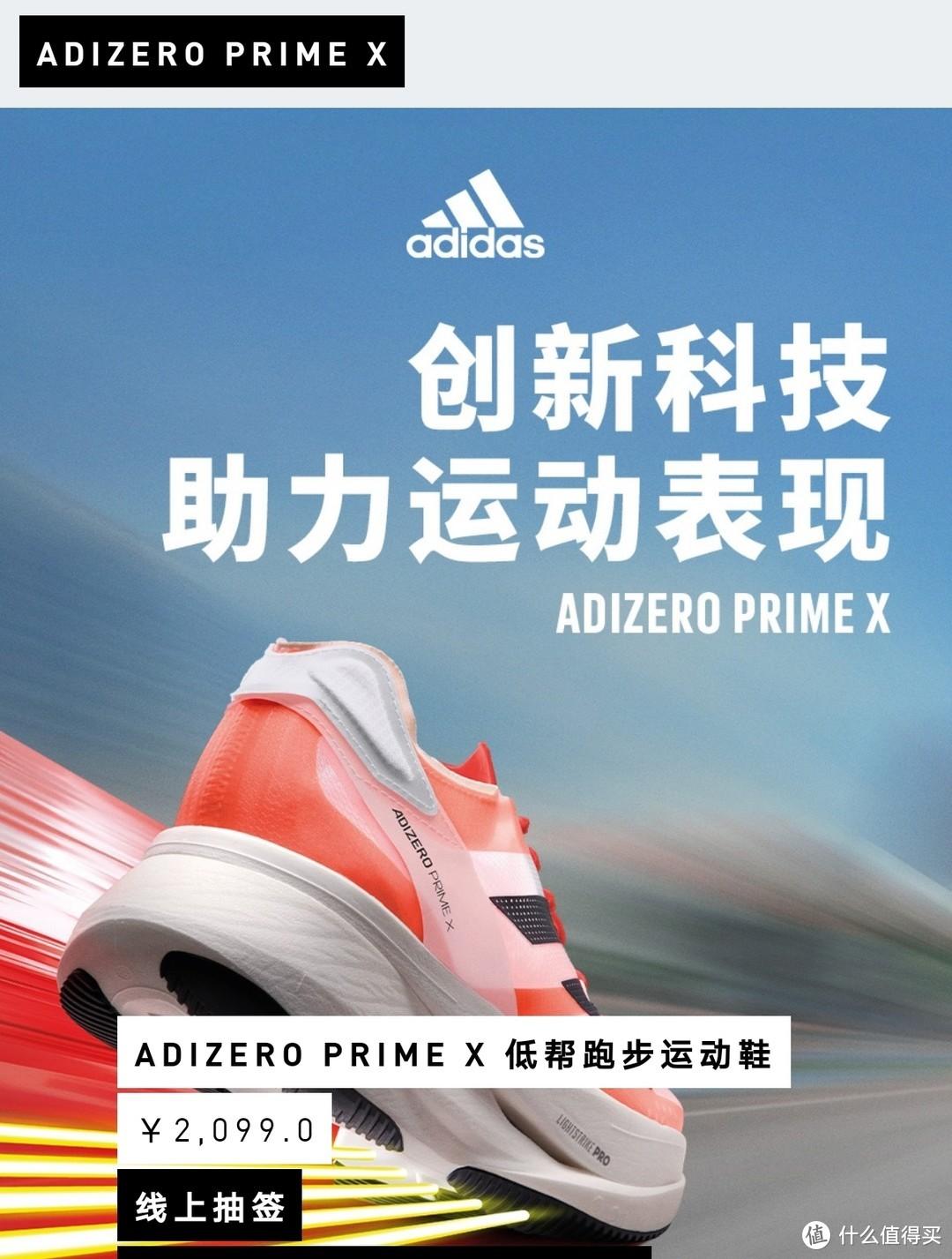 adidas adizero Prime X 碳板鞋,来一双尝尝鲜吗?