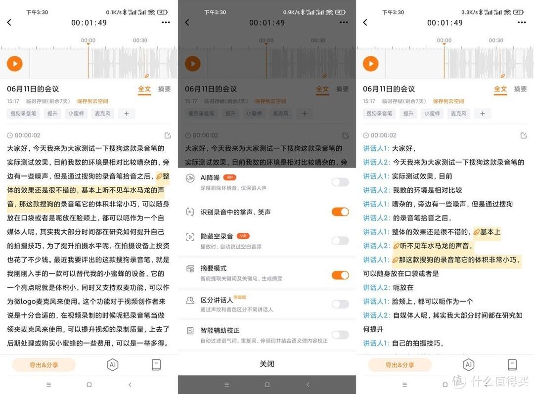 搜狗C2评测:AI录音笔助力文稿、视频创作,自媒体人的新伴侣