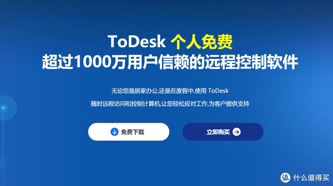 远程控制软件,向日葵对比ToDesk哪个更好用!