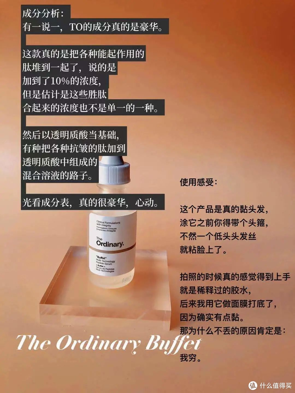 干货请收藏   均价不过百,The Ordinary 原料桶大评测,是精品还是雷品?