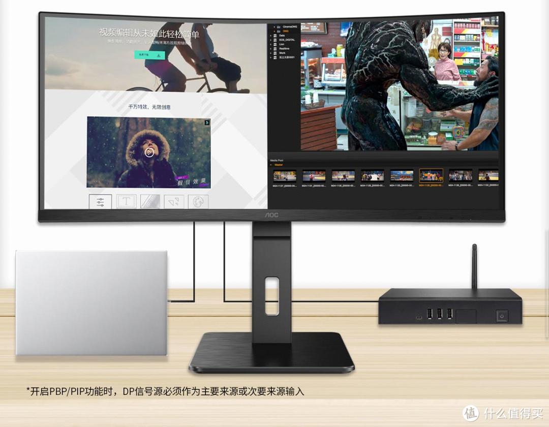 AOC P2系列高刷商用显示器CU34P2X来袭,满足多场景应用需求!
