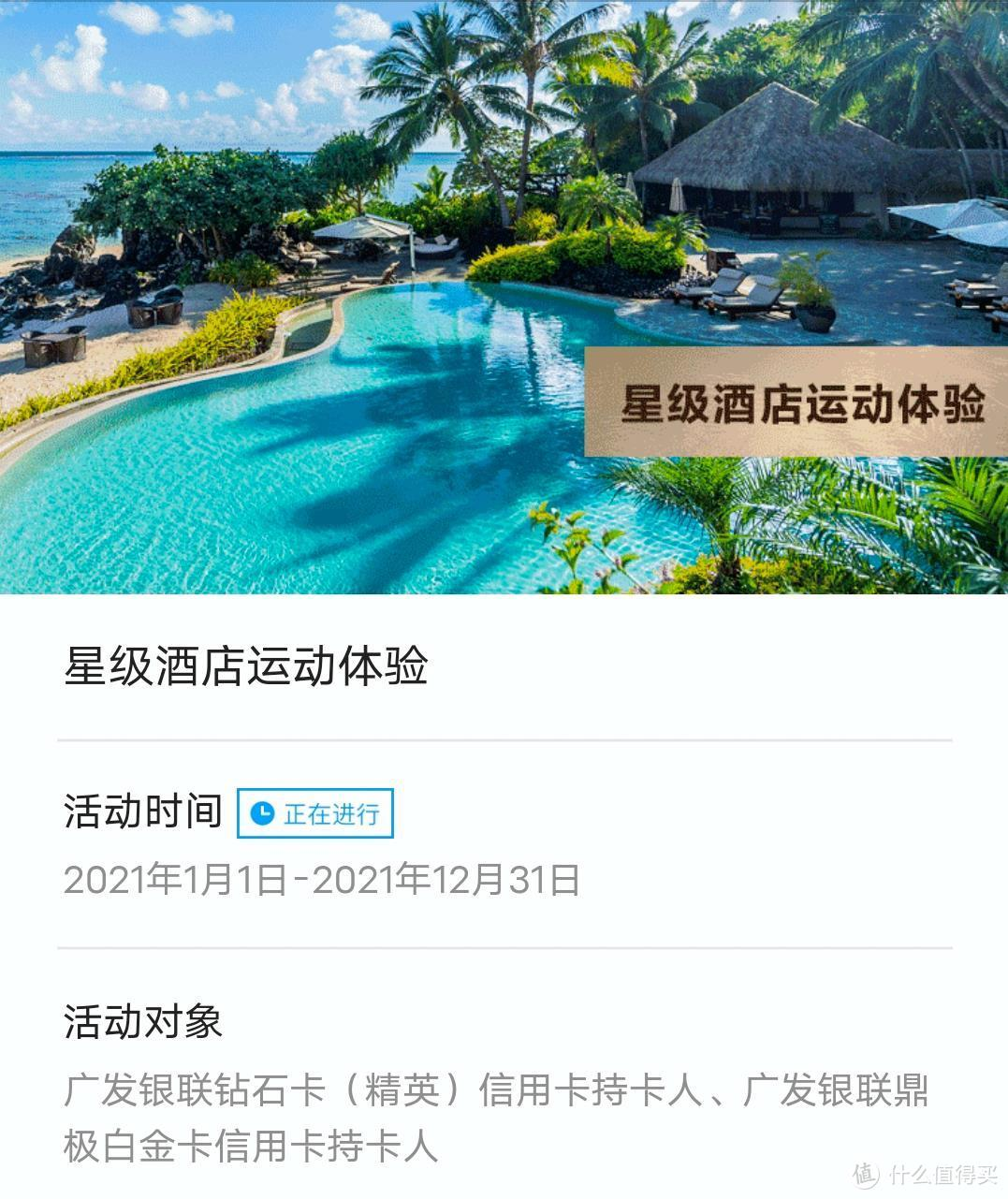 立省万元!今年夏天实现星级酒店游泳自由