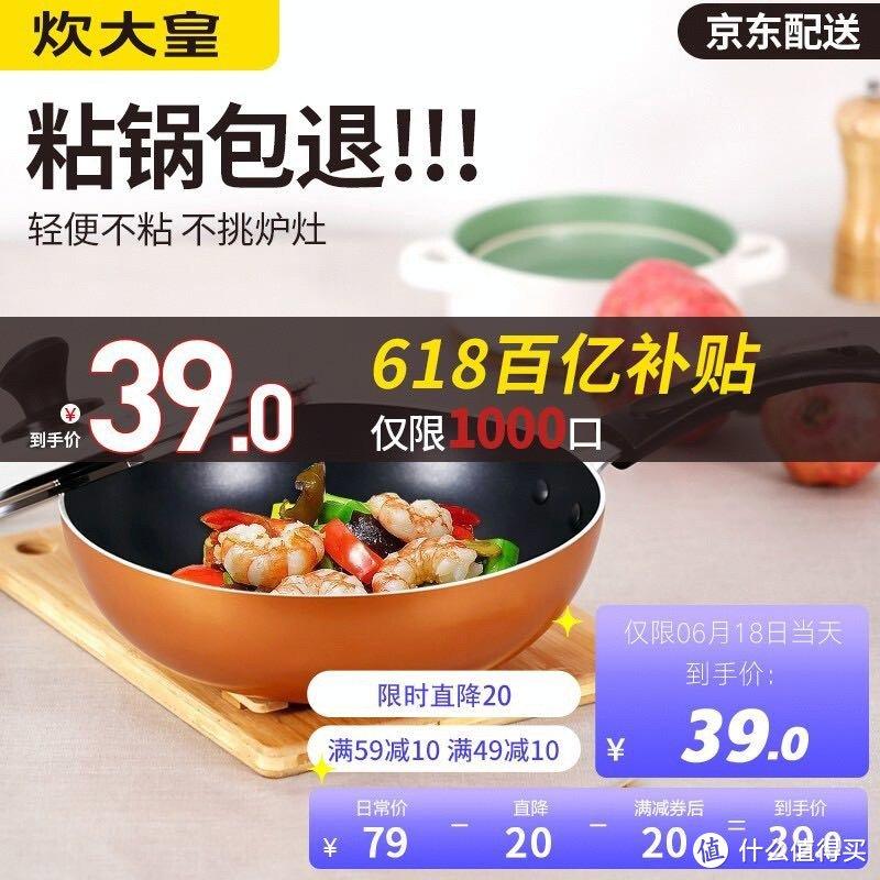 炊大皇多用金色平底小菜锅只要39!?