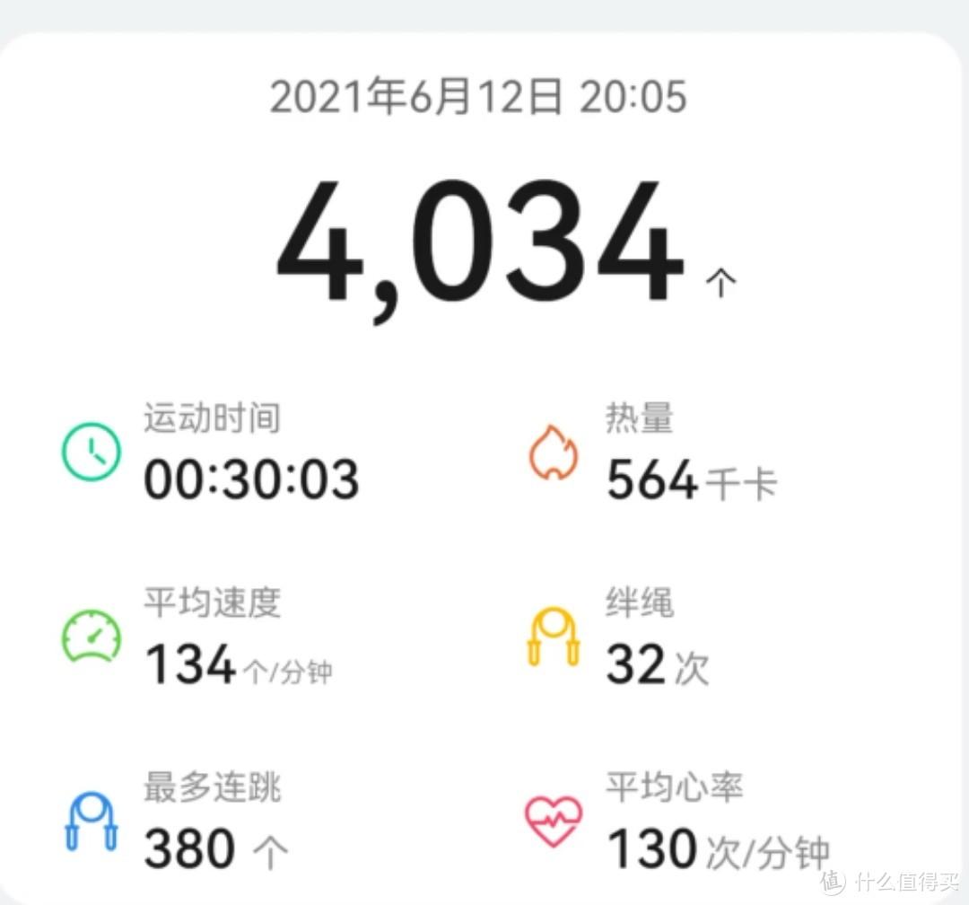 华为海德智能跳绳NT930简评