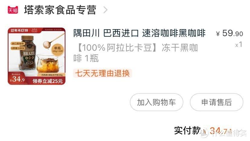 """【618】口粮咖啡""""底价""""知多少?"""