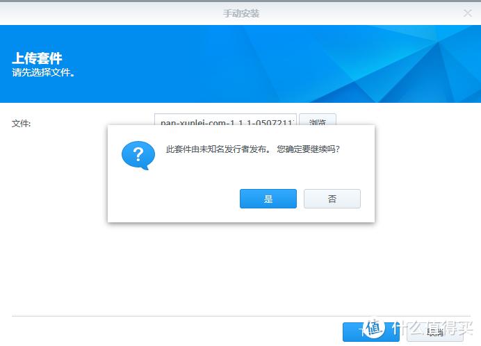 迅雷官方群晖套件测试版放出( 支持DSM6.X和7. X)非玩物下载不偷上传