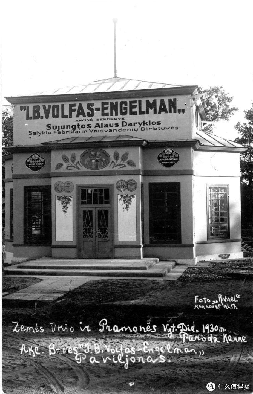 I. B. Volfas-Engelman